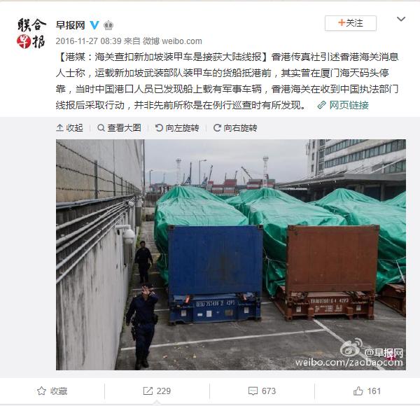 weibo - terrex HK customs.png