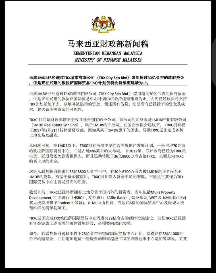 20180712 lim guan eng chinese release.jpg