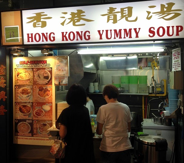 Hong Kong Yummy Soup.jpg