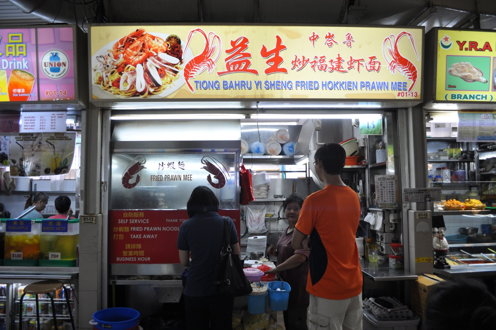 Tiong Bahru Yi Sheng Fried Hokkien Mee (中峇鲁益生炒福建虾面).JPG