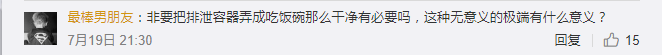 weibo4.png