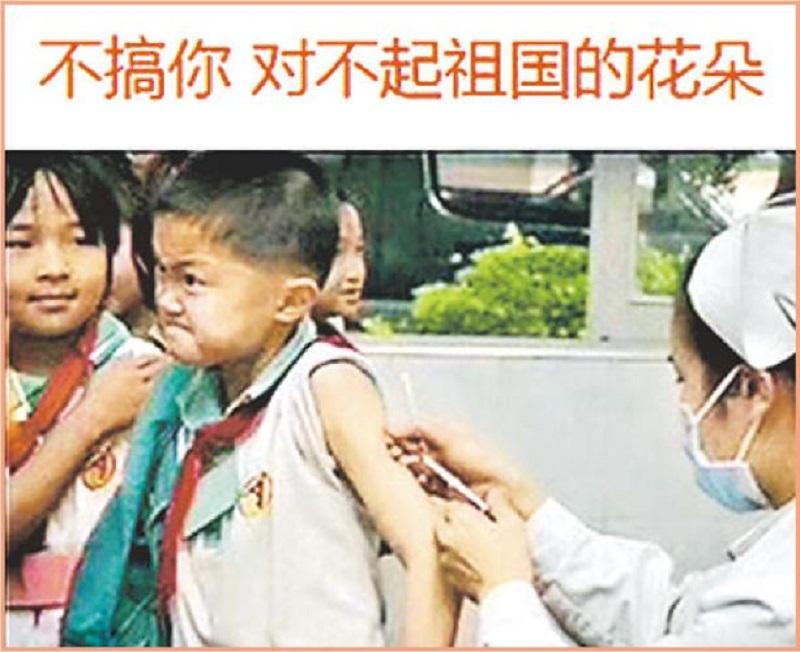 疫苗.jpg