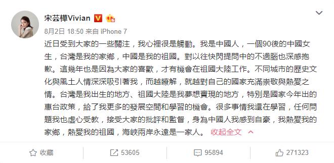 song yunhua weibo Screenshot.jpg