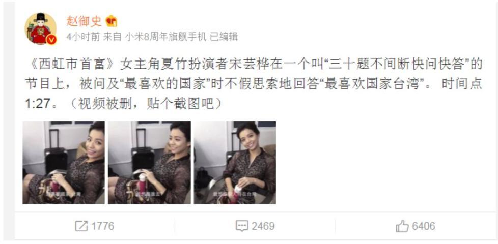 songyunhua netizen weibo 1.jpg