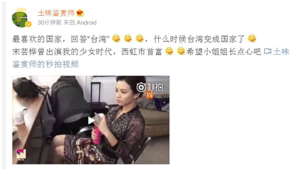 songyunhua netizen weibo.jpg