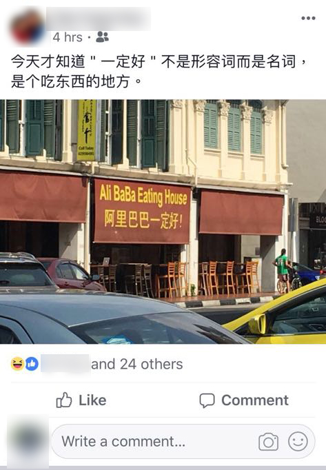 Alibaba Eating House FB post.jpg