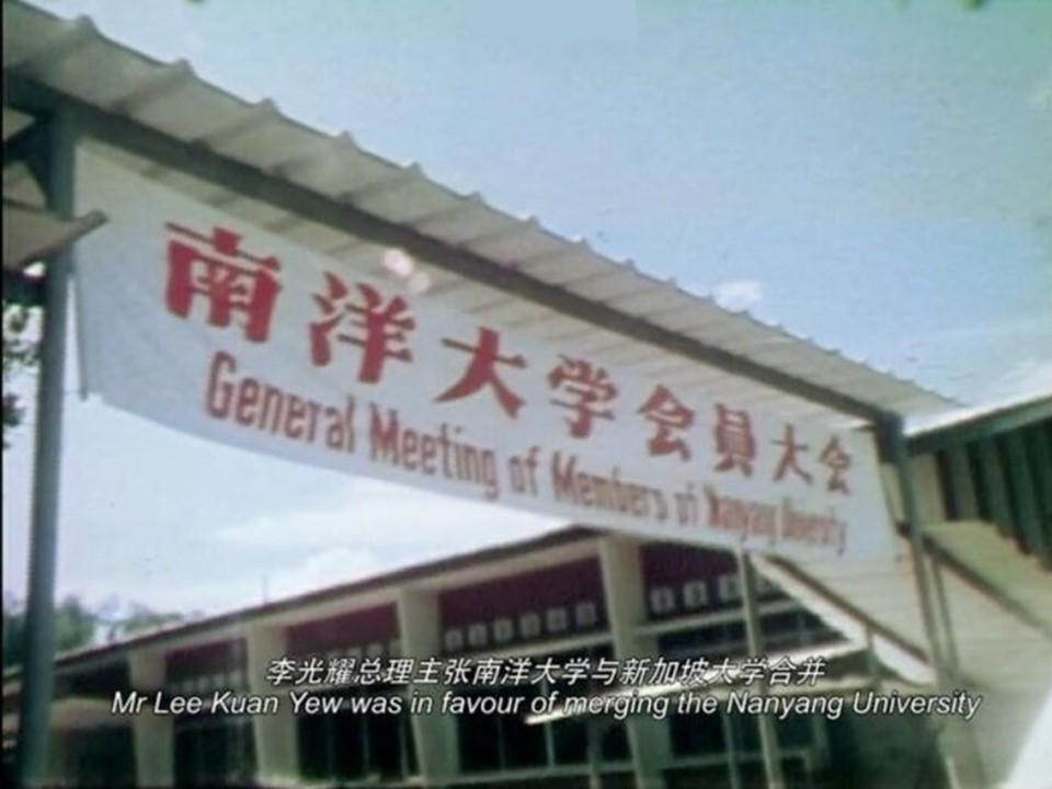 Merger of Nanyang University.jpg