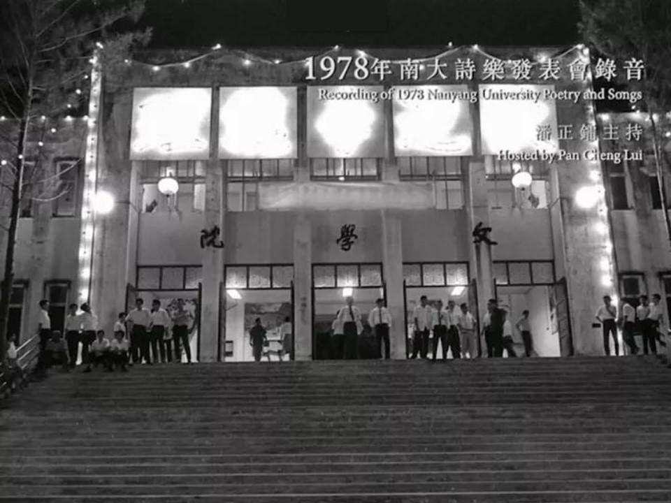 Nanyang U poetic society.jpg
