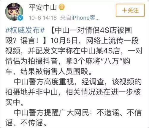 zhong shan police statement.jpg