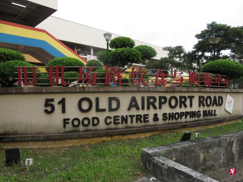 20181024_old airport road food centre.jpg