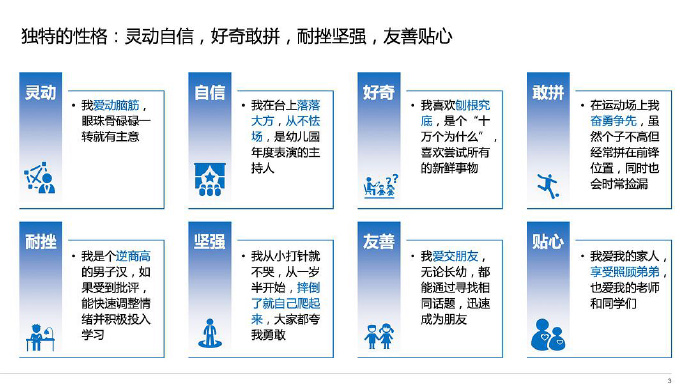 中国上海5岁小男孩为了入学拼简历