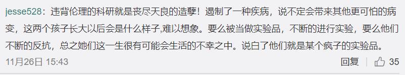 Screenshot weibo 4.png