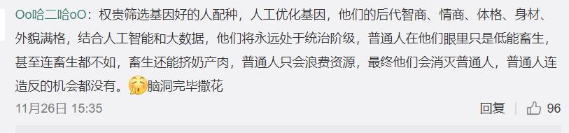 Screenshot weibo 5.png