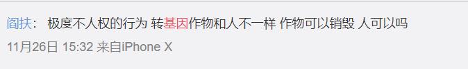 Screenshot weibo3.png