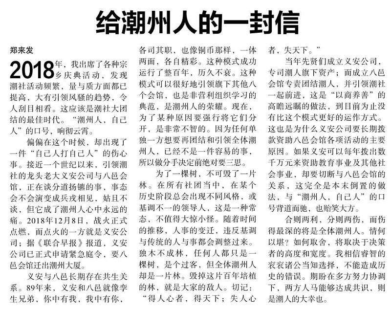 20181211-Zheng Lai Fa (Zaobao).jpg