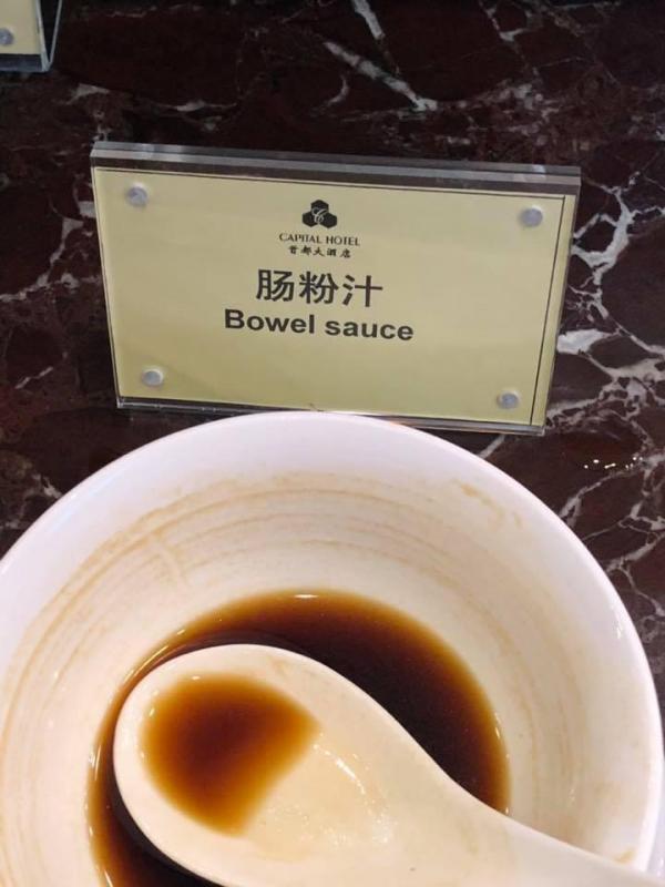 Bowel sauce.jpeg