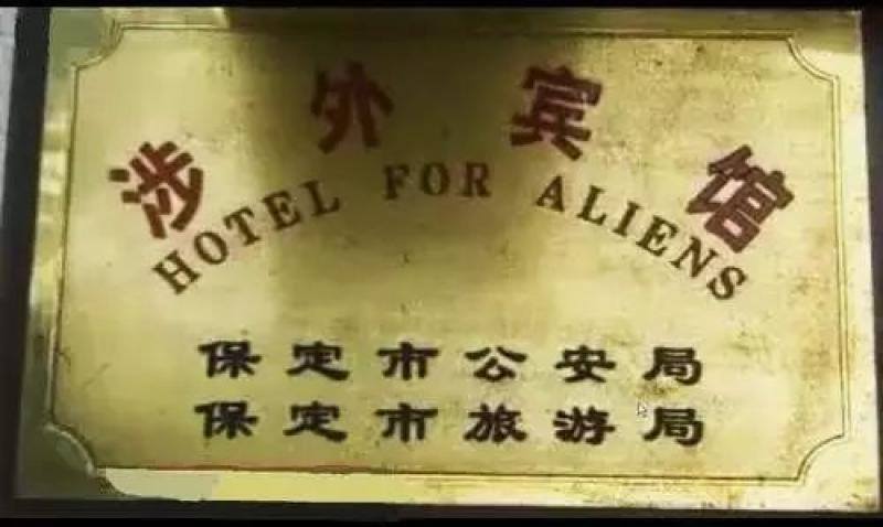 Hotel for Aliens.jpeg