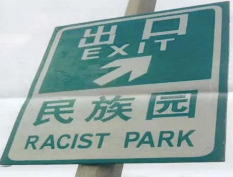 Racist Park.png