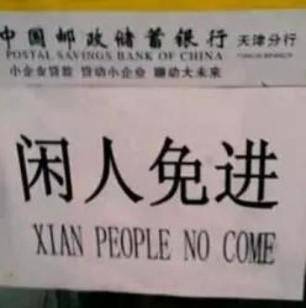 Xian Prople no come.jpg