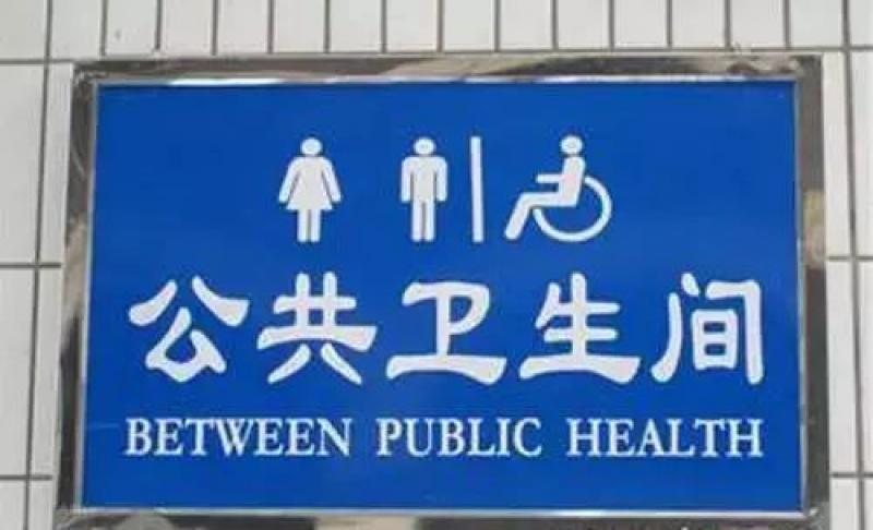 public toilet.jpeg