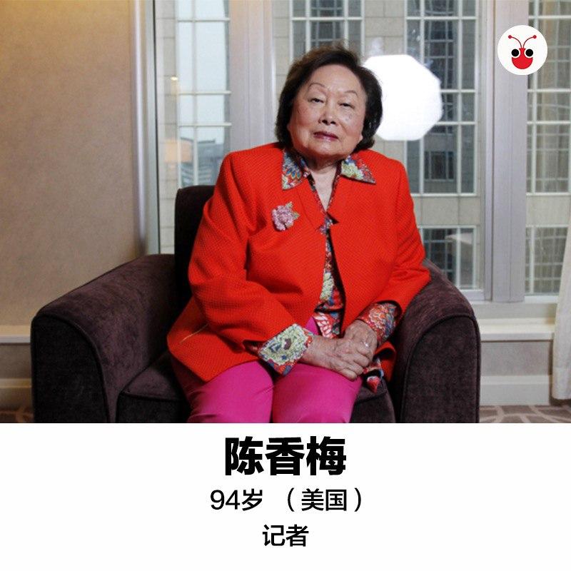 20181226_chenxiangmei