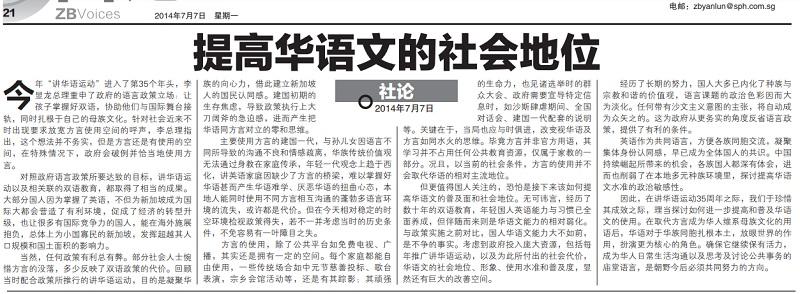 提升华语文的社会地位.jpg