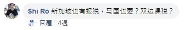 20190311 双边课税.png