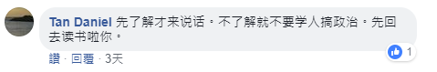 20190312 wee comment 2.png