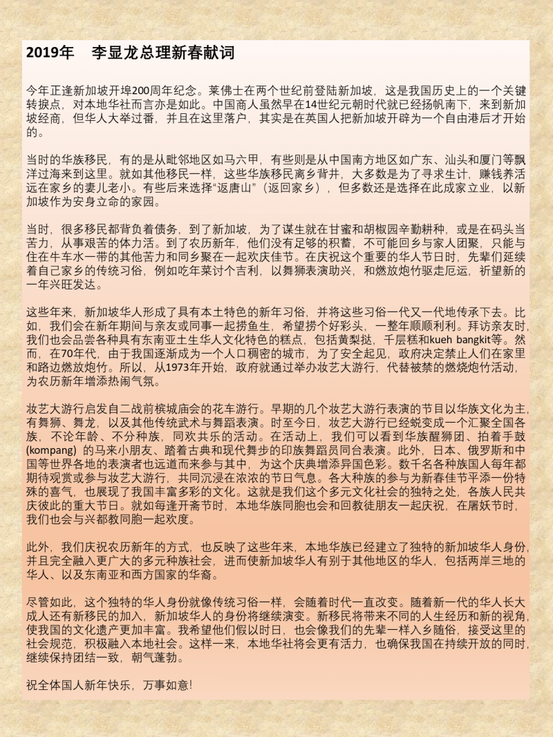 20190313-PM Lee Hsien Loong CNY Message.PNG