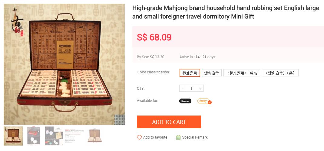 20190315_mahjongonlineshopping