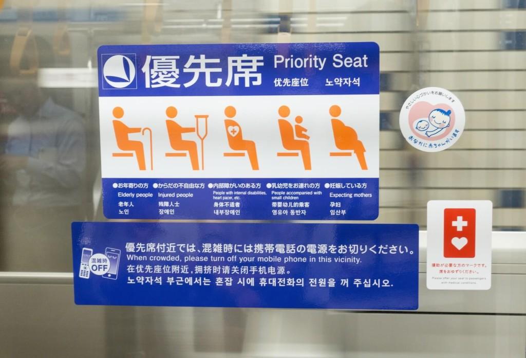 20190318 japan priority seat.jpg