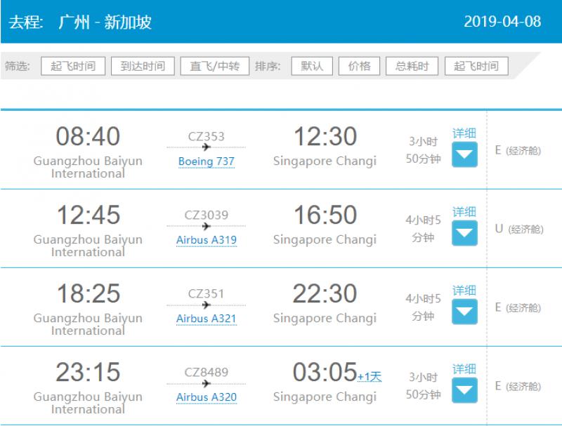 Guangzhou Baiyun Airport.png