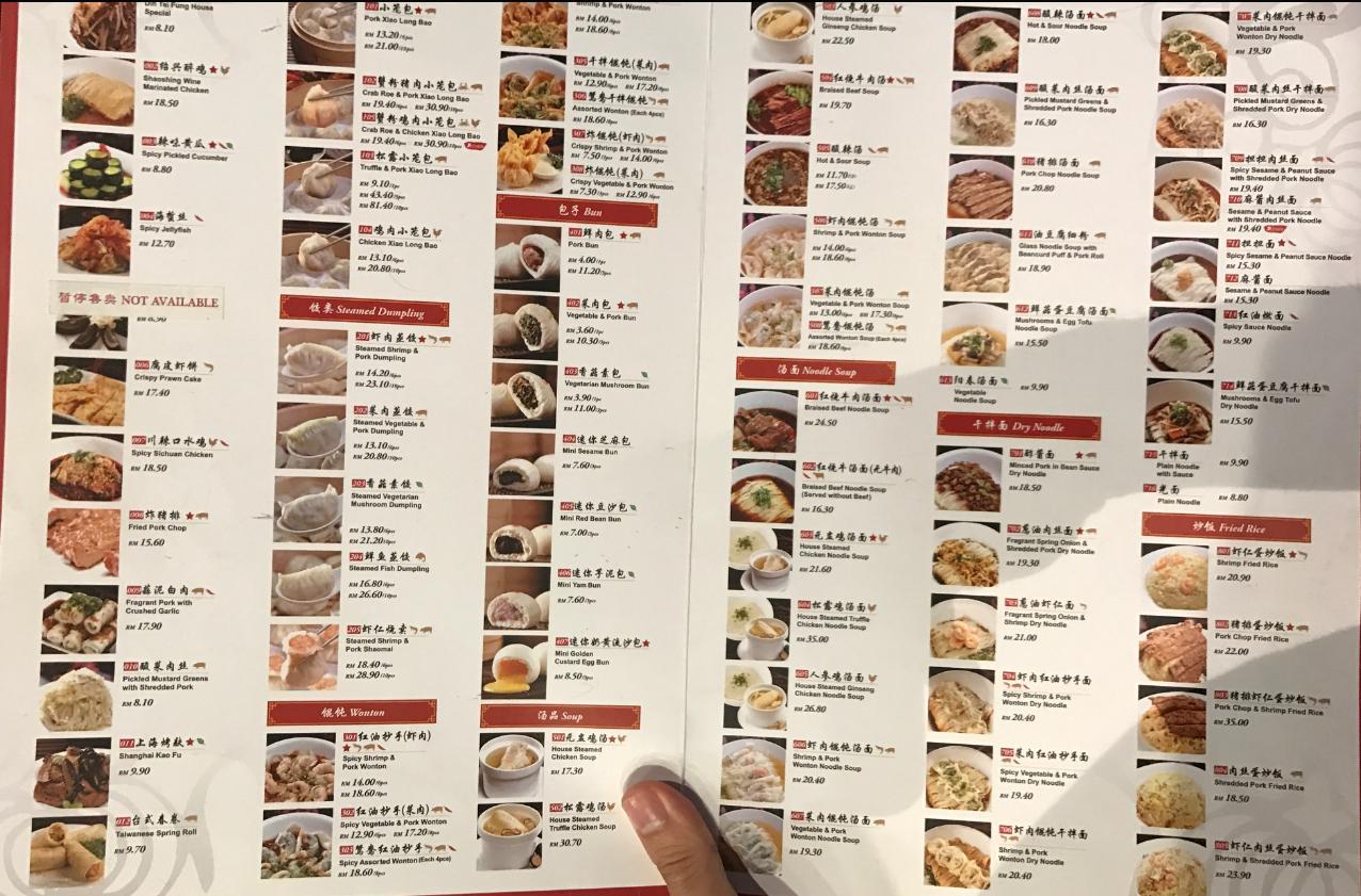 鼎泰丰menu.png