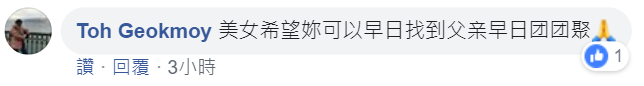 220419 chengdugirl comment 1.png