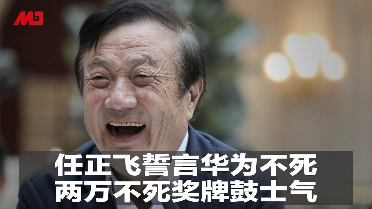 20190529-ren zhengfei chinese interview.jpg