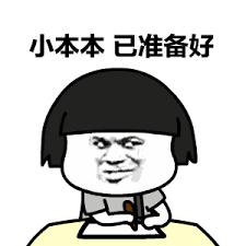 小本本.png