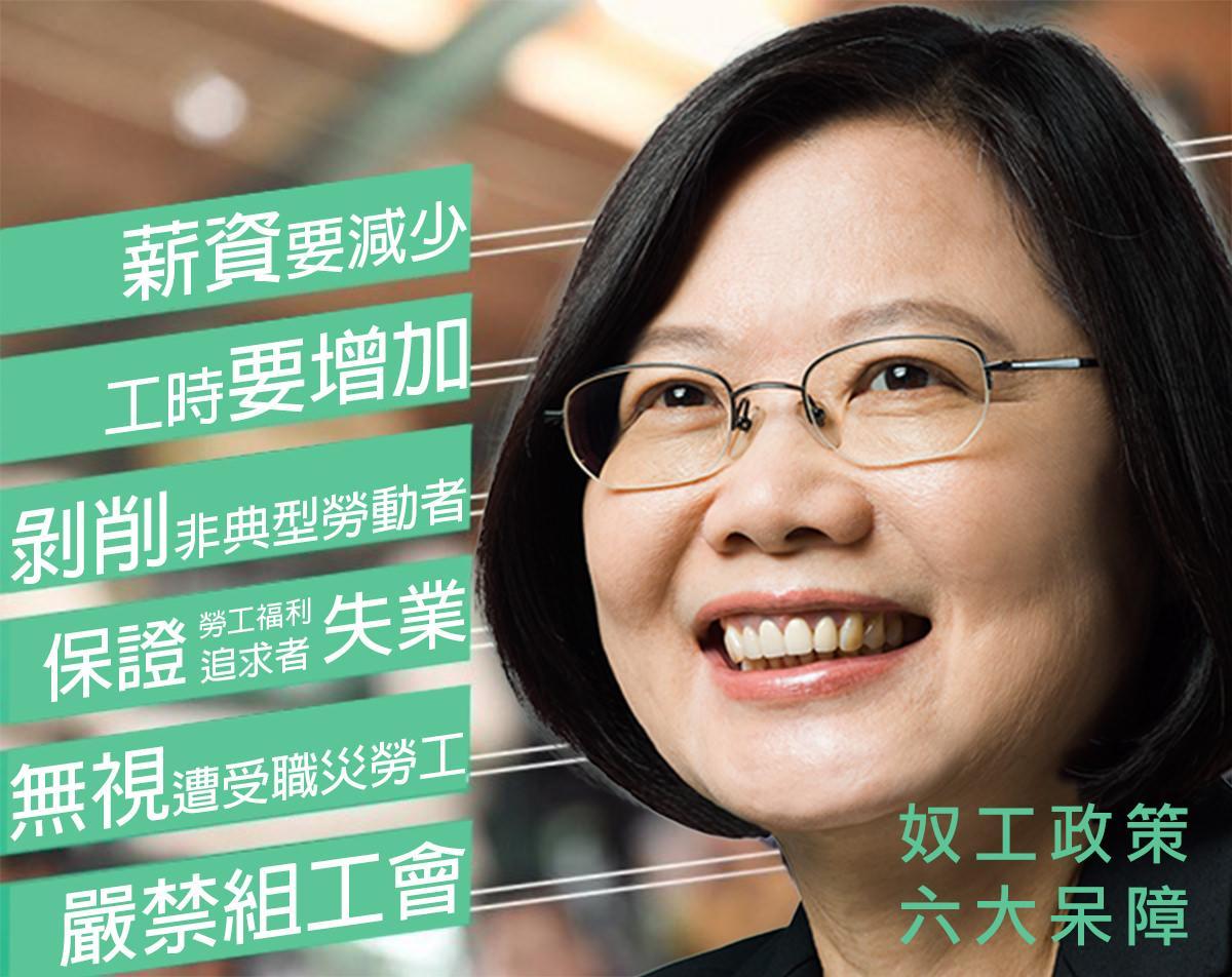 20190723 tsai ying wen.jpg