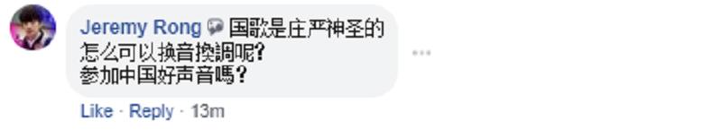 又不是参加中国好声音。