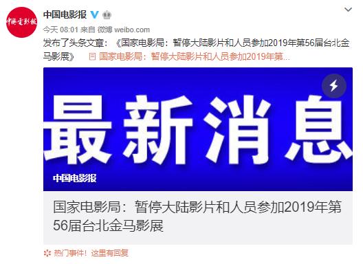 20190807 中国电影报.png