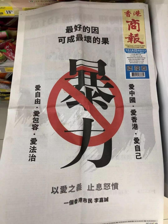 20190816 anti violence.jpg