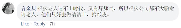 20190819-Yan Jin Bei.png