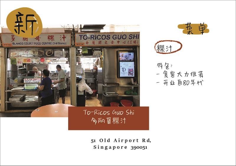 20190910-To-Ricos Guo Shi-100.jpg