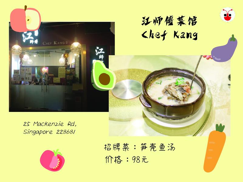 chef kang-100.jpg