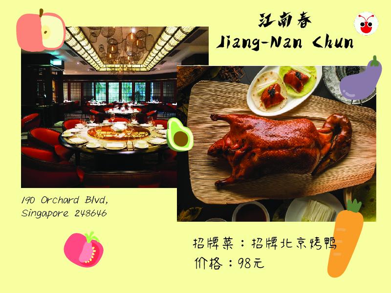 jiang nan chun-100.jpg