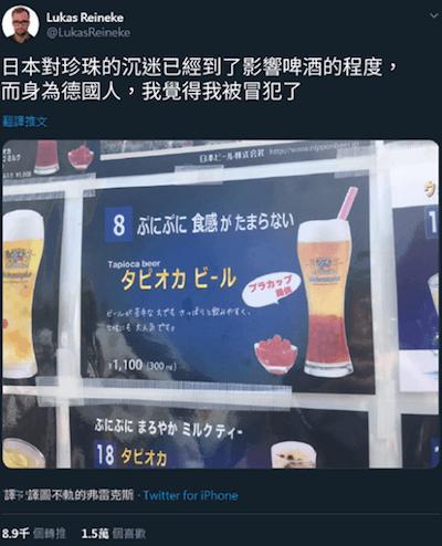 20190920德国啤酒生气.png