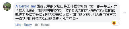 20190923 火焰山 comment.png
