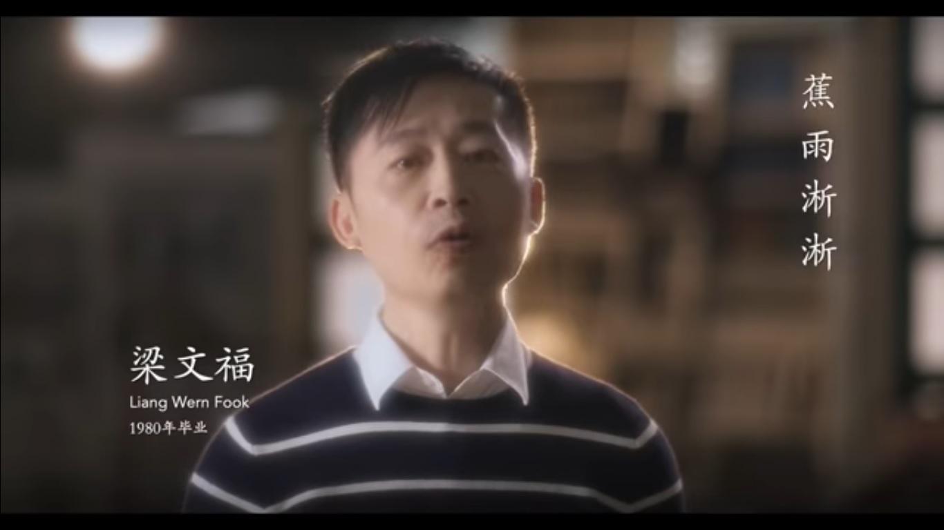 20191015-Liang Wern Fook.jpg