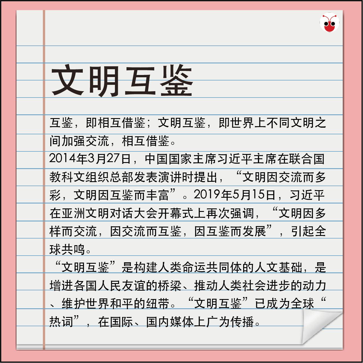 文明互鉴.png