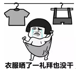 衣服不会干 哭哭.jpg