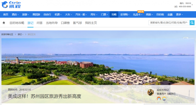 20191226-Ctrip Article.png
